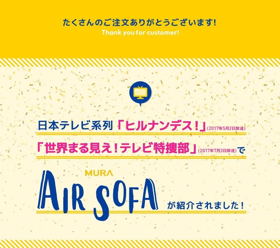 Airsofa エアーソファー エアソファー airbed ビーチ ベッド エアクッション 浮き輪 フェス アウトドア キャンプ 3step