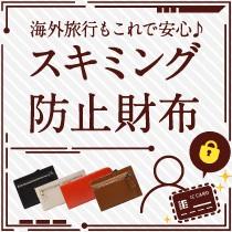 スキミング防止財布特集