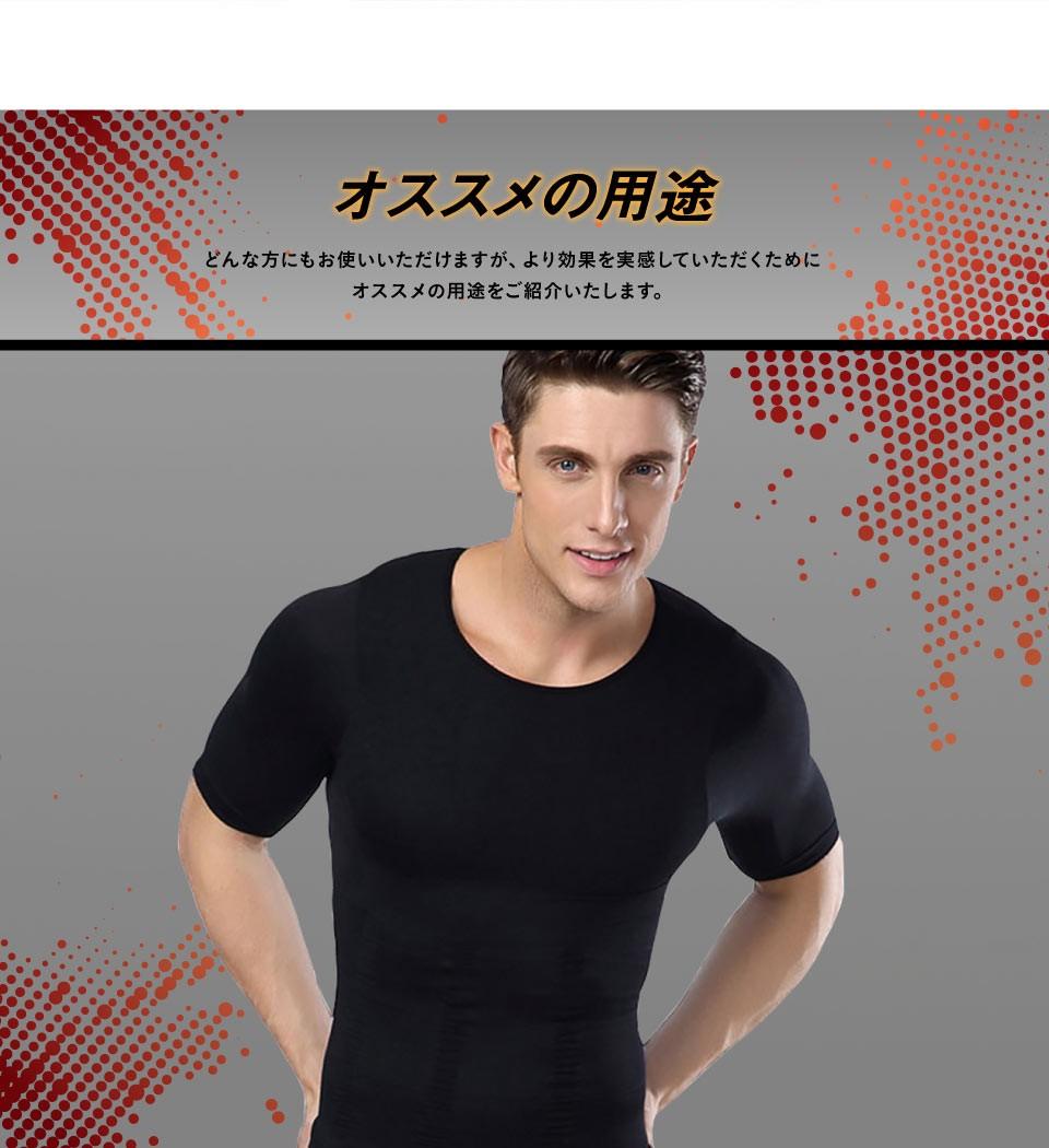 加圧インナー 加圧シャツ タンクトップ シャツ メンズ 姿勢矯正 加圧Tシャツ スポーツ エクササイズ インナー インナーシャツ 補正下着 半袖 コンプレッションシャツ ウエスト ダイエット 猫背矯正 ギフト プレゼント 大きいサイズ 送料無料