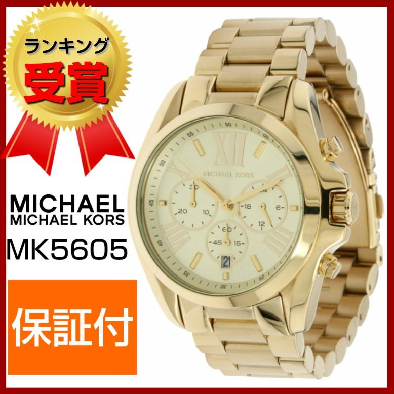 マイケルコース MK5605 レディース腕時計 送料無料 Michael Kors Bradshaw Chronograph Gold-tone Unisex Watch MK5605 レディース