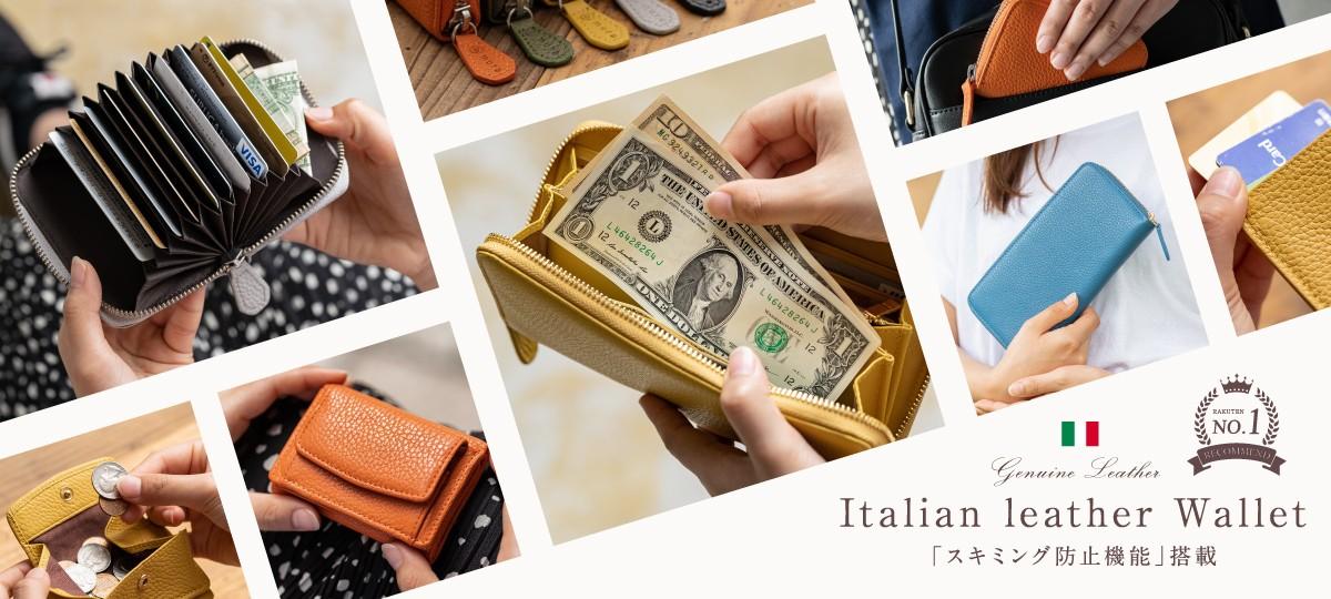 スキミング防止財布