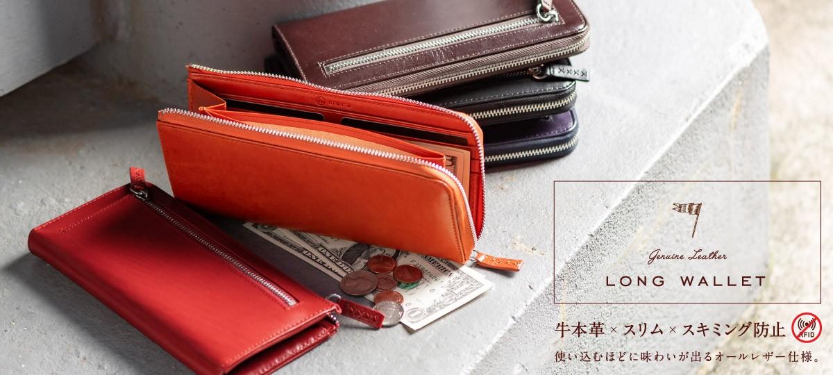 スキミング防止長財布