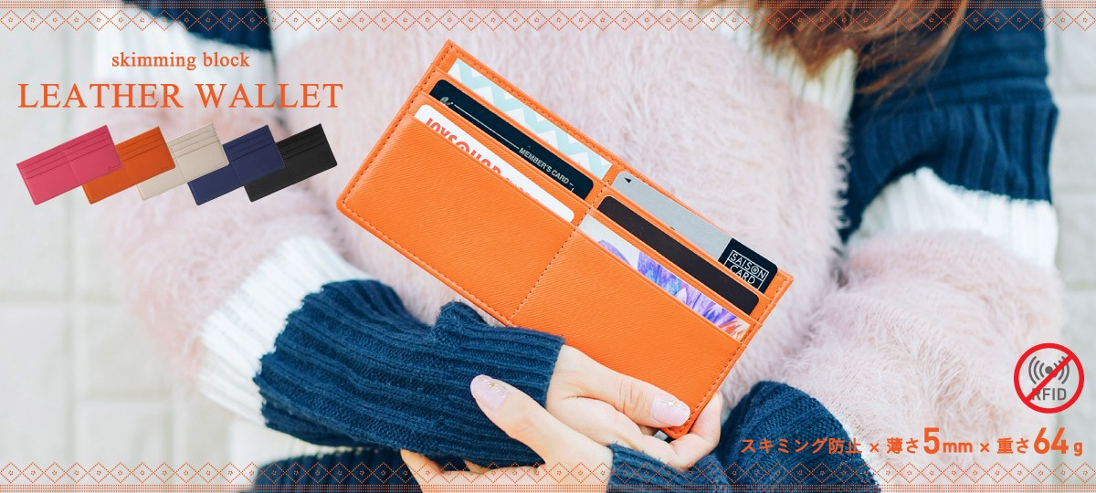 スキミング防止スリム財布