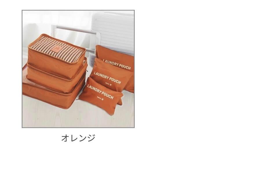 旅行用収納ポーチ6点セット トラベルポーチ ケース バッグ