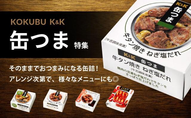 KOKUBU K&K 缶つま特集