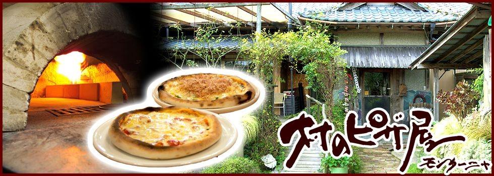 村のピザ屋モンターニャ