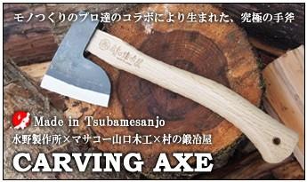 刃物の本場三条の技術の結晶! 使いやすい手斧 全鋼ハンドアックス カービングアックス馬斧500g 樫 300mm