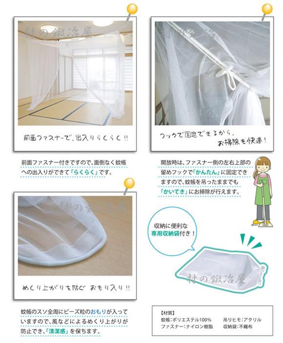 清涼エコ蚊帳誕生