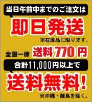 送料770円