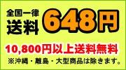 配送料全国一律648円
