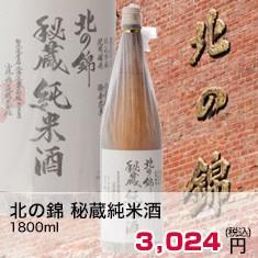 小林酒造北の錦秘蔵純米酒