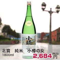 北寳 純米 「小樽の女」 1800ml