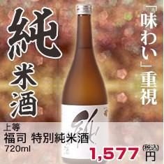上等 福司 特別純米酒