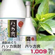 焼酎めぐり ハッカ焼酎 ハッカ爽 単式(乙類) 25度 720ml