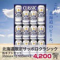 札幌クラシック ギフトセット