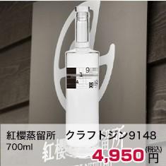 紅櫻酒造 9148