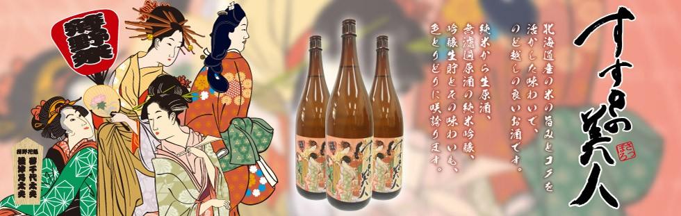 日本清酒 ムラオカ食品 すすきの美人