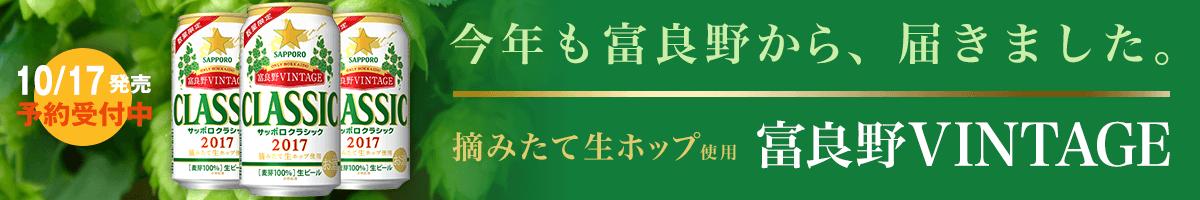サッポロクラシック富良野VINTAGE予約受付中