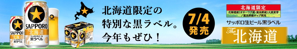 サッポロ生ビール 黒ラベル THE 北海道 予約受付中