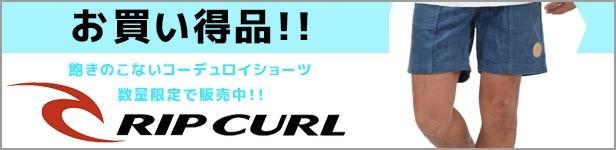 メンズショートパンツ RIPCURL リップカール