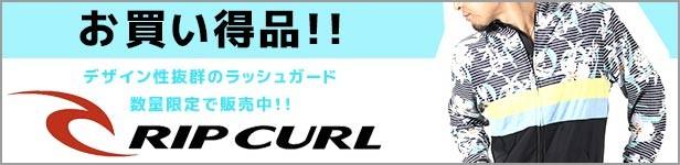 メンズラッシュガード RIPCURL リップカール