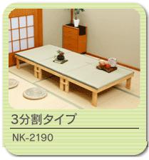 畳ベッド 3分割タイプ