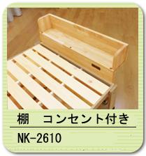棚 コンセント付き NK-2610