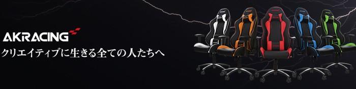 レーシングシート開発歴10年以上!特許取得技術多数! ゲーミングチェアの「AKRacing」