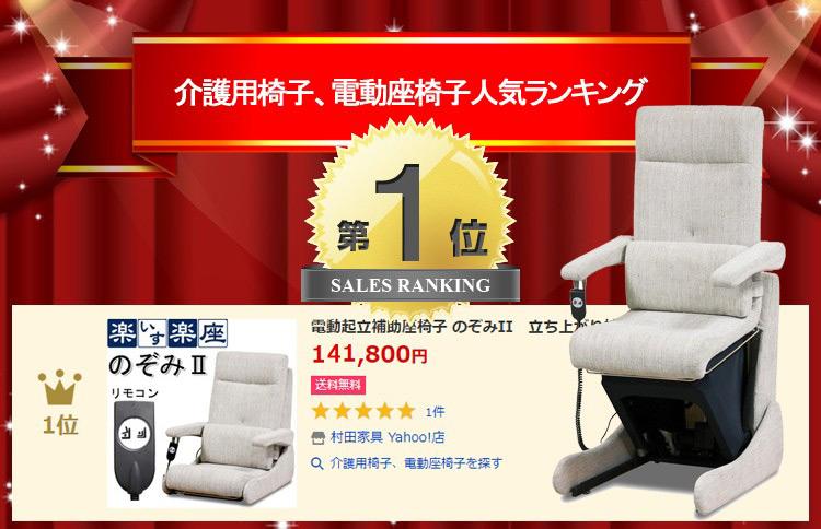 電動起立補助座椅子 のぞみ2『楽いす楽座』「適度な傾斜で立ち上がりやすい姿勢アシスト。」