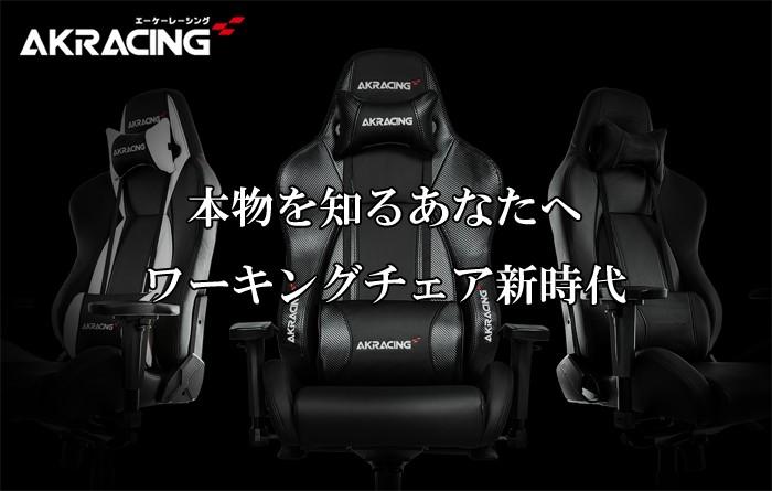 レーシングシート開発歴10年以上!特許取得技術多数! ゲーミングチェアの「AKRacing」本物を知るあなたへ「ワーキングチェア新時代」