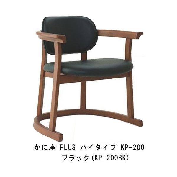 かに座 PLUS ハイタイプ KP-200 ダイニングチェア 高座椅子 バリアフリー 立ち上がり楽々 天然木 無限工房 高齢者 障害者|muratakagu|14