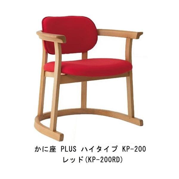 かに座 PLUS ハイタイプ KP-200 ダイニングチェア 高座椅子 バリアフリー 立ち上がり楽々 天然木 無限工房 高齢者 障害者|muratakagu|12