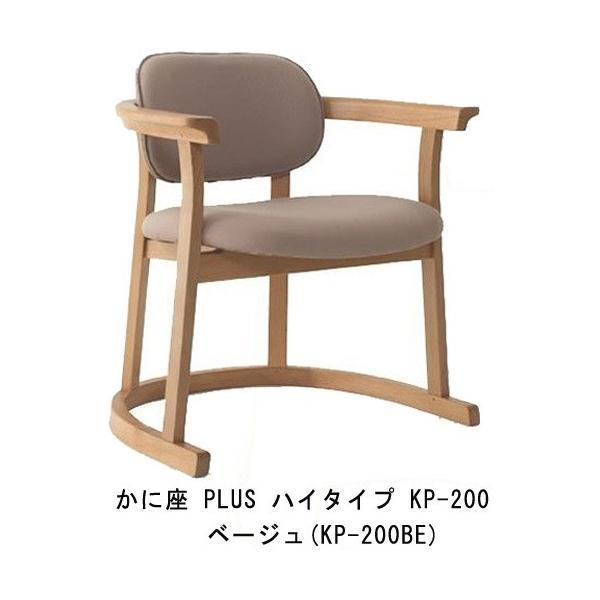 かに座 PLUS ハイタイプ KP-200 ダイニングチェア 高座椅子 バリアフリー 立ち上がり楽々 天然木 無限工房 高齢者 障害者|muratakagu|13