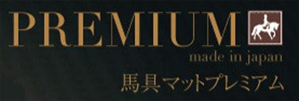 PREMUM 馬具マットプレミア(日本製)