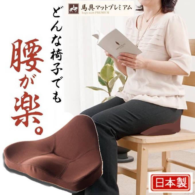 【馬具マットプレミアム】椅子用馬具マットは、どんな椅子でも腰が楽。