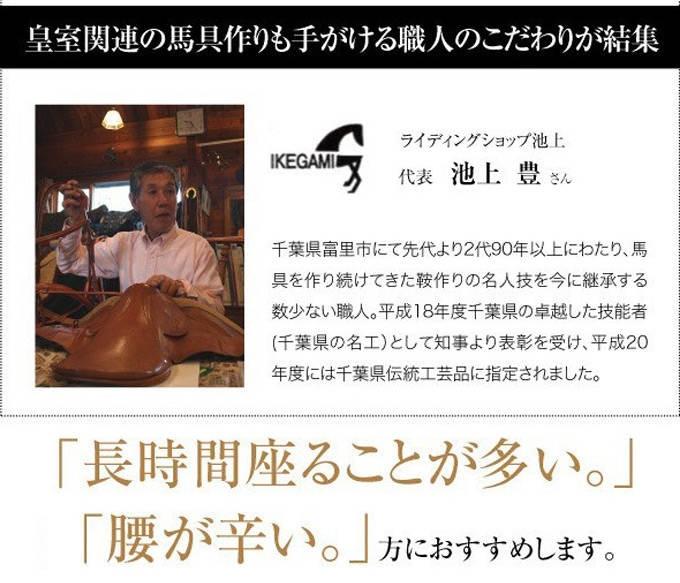 「皇室関連の馬具作りも手がける職人が開発」ライティングショップ 代表 池上 豊さん。千葉県富里市にて仙台より2代90年以上にわたり、馬具を作り続けてきた鞍作りの名人技を今に継承する数少ない職人。平成18年度千葉県の卓越した技能者(千葉県の名工)として知事より表彰を受け、平成20年度には千葉県伝統工芸品に指定されました。