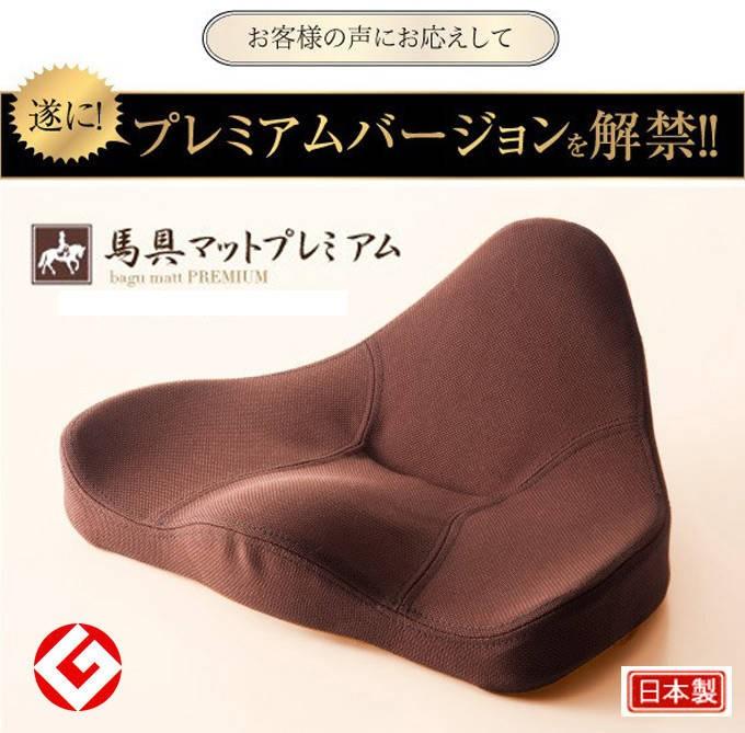 お客様のお声にお応えして、遂に、プレミアムバージョンを解禁!! 馬具マットプレミアム。2014年グッドデザイン賞。日本製