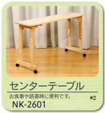 センターテーブル NK-2601