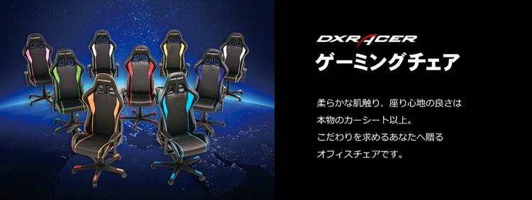 DXRACER ゲーミングチェア「柔らかな肌触り、座り心地の良さは、本物のカシート以上。こだわりを求めるあなたへ贈るオフィスチェアです。