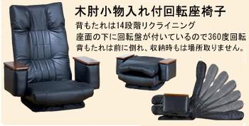 木肘小物入れ付回転座椅子