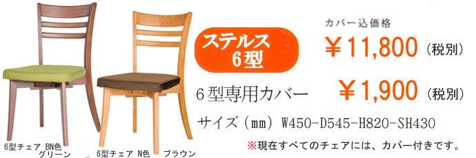 ステルス15 6型チェア(N色・BN色)カバー付