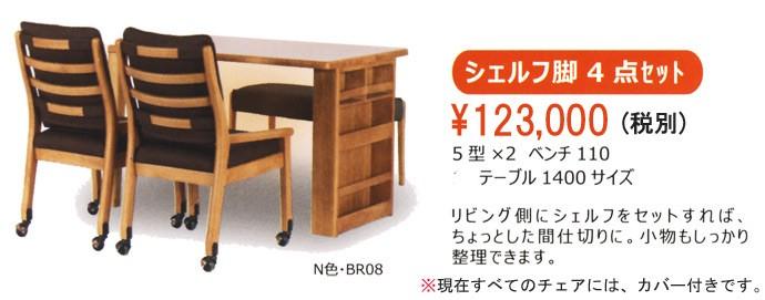 ステルス15 シェルフ脚4点セット(5型チェア×2+ベンチ 110+テーブル 1400