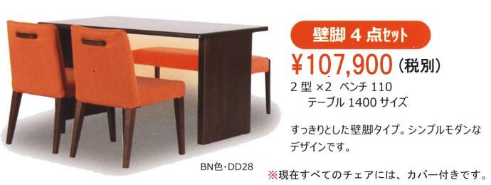ステルス15 壁脚4点セット(2型チェア×2+ベンチ 110+テーブル 1400