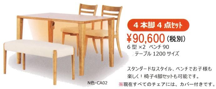 ステルス 15 4本脚4点セット(6型チェア×2+ベンチ 90+テーブル)