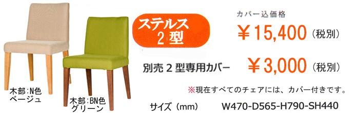 ステルス15 2型チェア(N色・BN色)カバー付