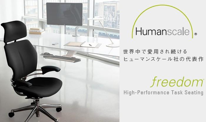 Humanscale 世界中で愛用され続けるヒューマンスケール社の代表作。Freedom High-Performance Task Seating