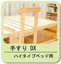 手すり DX(ハイタイプ用)