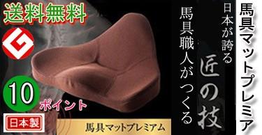 「どんな椅子でも腰が楽」馬具マットプレミア