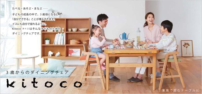 「kitoco キトコ 3歳からのダイニングチェア」たべる・あそぶ・まなぶー 子どもの成長の中で、3歳頃になると「自分でできる」ことが増えてきます。イスにも自分で座れるように。Kitoco(キトコ)はそんな子どものためのダイニングチェアです。頭のよい子が育つ環境つくり。