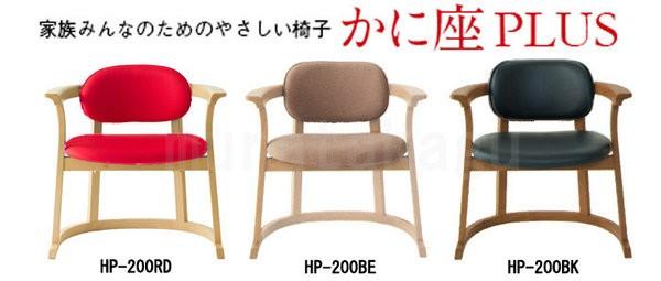 家族みんなのためのやさしい椅子 かに座 PLUS(ハイタイプ) KP-200RD・KP-200BE・KP-200BKの3色です。